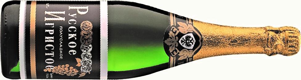 Rosyjski szampan.